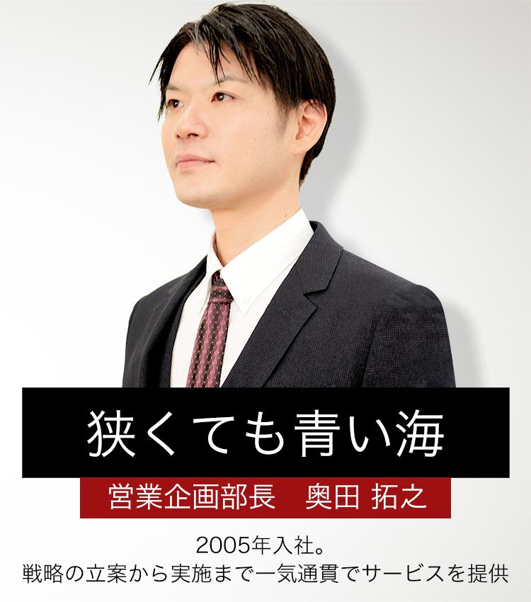狭くても青い海 営業企画部長 奥田拓之