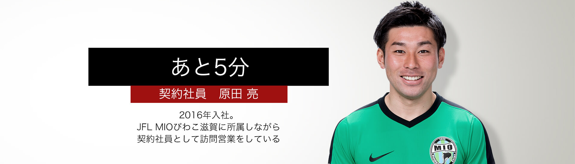 あと5分 契約社員 原田亮